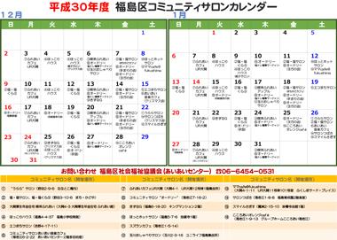 サロンカレンダー
